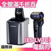 【小福部屋】日本 正版 Panasonic ES-LV7C 五刀頭音波 可水洗電動刮鬍刀 電鬍刀 刮鬍刀【新品上架】