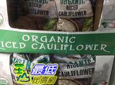 [需低溫宅配無法超取] C1123429 VIA EMILIA ORGANIC RICED CAULIFLOWER 340G X 4包 冷凍有機米粒狀花椰菜