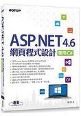 ASP.NET 4.6網頁程式設計 使用C#