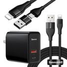 倍思 風馳PPS 30W多快充Type-C+USB充電器 + 二合一雙輸出USB+Type-C to Lightning 18W快充線-黑色組