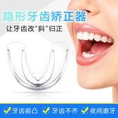 牙套 透明牙齒矯正器隱形牙套正畸保持器夜間防磨牙牙墊成人兒童地包天 聖誕交換禮物