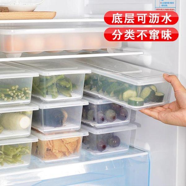 3個裝 大號廚房分類瀝水保鮮盒塑料冰箱冷藏冷凍儲藏盒食物收納盒 智聯igo