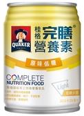 (加贈2罐) (更換包裝新上市)桂格完膳營養素原味低糖口味250ml 1箱 *維康