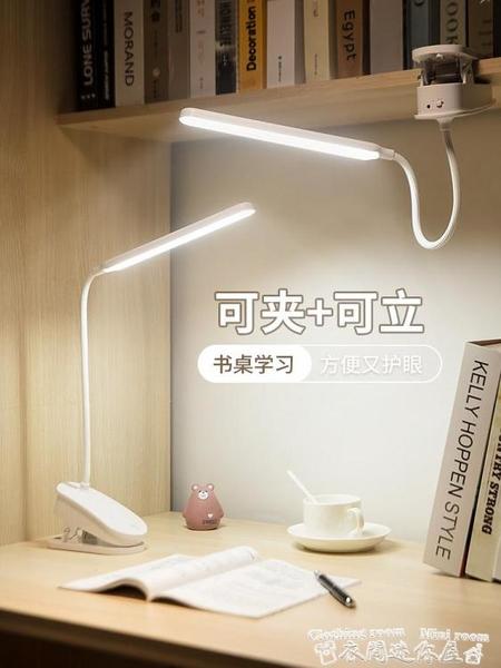 檯燈可夾式小臺燈學生學習專用護眼書桌充電宿舍床頭閱讀床上用夾子式 迷你屋