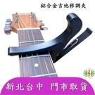 移調夾 [網音樂城] 吉他 古典吉他 電吉他 鋁合金 Capo (一套兩個)