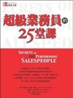 二手書博民逛書店《超級業務員的25堂課 (Sevrets of TOP Performing Salespeople)》 R2Y ISBN:9574938778