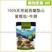 寵物家族-100%天然紐西蘭點心量販包-牛蹄 500g