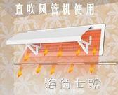 空調擋風板中央空調擋風板導風罩風管機側出風口導風板暖風暖氣擋板防風通用 海角七號