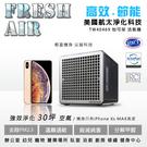 美國 FreshAir Box 怡可保 空氣清淨機