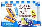 【吉嘉食品】福伯 果味醬曲奇餅(藍莓味) 每包220公克,產地馬來西亞,果醬曲奇餅 [#1]{949941}