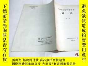 二手書博民逛書店中亞文化研究協會通訊罕見第二期Y23450 中國中亞文化研究會