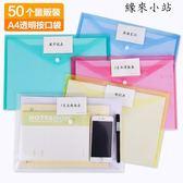 50個a4文件袋透明檔案袋塑料資料袋