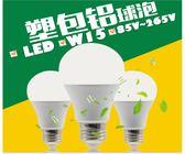 塑包鋁15WLED燈泡 超亮15W 球泡燈 E27燈泡 節能省電 110V 220V 環保 散熱 鋁導 恒流 柔和 穩壓