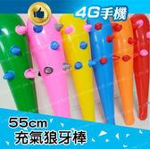 55CM 充氣狼牙棒 童玩具軟式充氣狼牙棒 充氣玩具 造型氣球 充氣錘 表演道具【 4G手機】