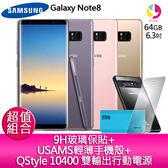 分期0利率 Samsung 三星 Galaxy Note8 手機『贈10400行動電源+9H玻璃保貼+USAMS手機殼』