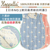 ✿蟲寶寶✿【日本Hoppetta】100%天然純棉 六層紗防踢背心 可愛動物 2y-7y - 藍色