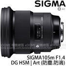 SIGMA 105mm F1.4 DG ...