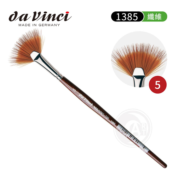 『ART小舖』Da Vinci德國達芬奇 VARIO-TIP 1385扇形合成纖維畫筆 皴筆 5號 單支