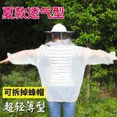 蜂專用防蜂衣服防蜇透氣型帶帽子空調服蜜蜂工具新款歐亞時尚