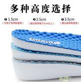 透氣內增高鞋墊男女隱形舒適按摩增高墊男皮鞋運動鞋