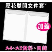 65折【客化製】HFPWP A3&A4透明卷宗文件夾300個含燙金 環保材質 台灣製宣導品 禮贈品 GE500A-BR300