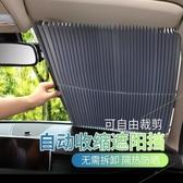 汽車遮陽簾自動伸縮遮陽板前擋風防曬隔熱遮陽擋車用防曬簾擋陽板【免運】