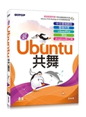 與Ubuntu共舞:中文環境調校x雲端共享x Libreoffice x 架站 x dropbox自己架