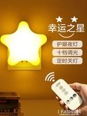小夜燈泡插電喂奶遙控夜光插座節能嬰兒臺燈臥室床頭睡眠小燈-ifashion