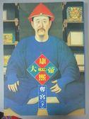【書寶二手書T6/一般小說_KNE】康熙大帝-奪宮(下)_二月河