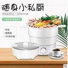 110V出口多功能迷你摺疊電煮鍋 宿舍煮...