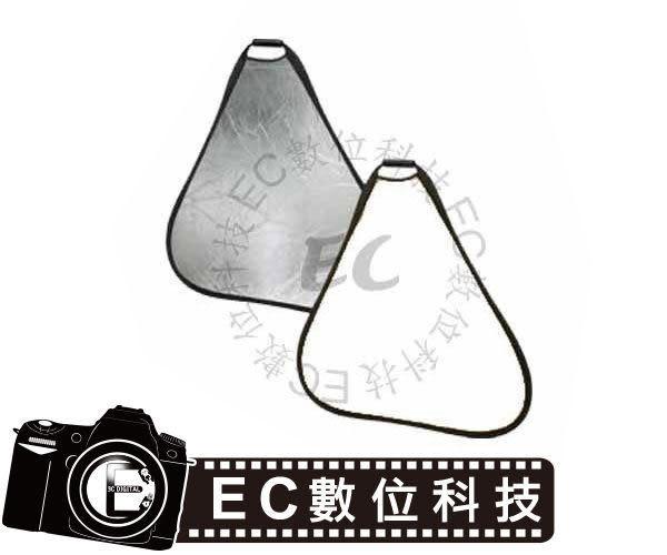 【EC數位】二合一折疊 反光板 反射板 水滴形 80cm 金銀 銀白 雙色 手持 手提 三角反光板