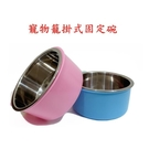 【JIS】LB008 防打翻 可固定 不鏽鋼寵物籠掛碗 寵物碗 貓籠碗 狗籠碗 飼料碗 飼料盆 狗碗 貓碗
