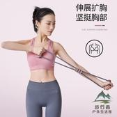 瑜伽拉力器背部訓練彈力繩家用健身器材鍛煉手臂【步行者戶外生活館】