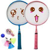 跨年趴踢購羽毛球拍雙拍小孩玩具寶寶輕巧業余兒童球拍初級3-12歲小學生初學