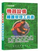 (二手書)機器設備維護管理工具書