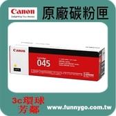 CANON 佳能 原廠黃色碳粉匣 CRG-045 Y (NO.045)