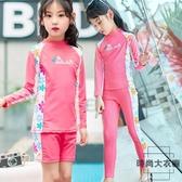 潛水服女分體長袖防曬兒童泳衣中大女童浮潛水母衣【時尚大衣櫥】