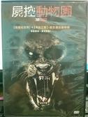 挖寶二手片-Y110-225-正版DVD-電影【屍控動物園】-伊昂妮巴特勒 安德魯艾斯帕(直購價)