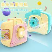 兒童智能音樂故事相機玩具1-2-3-4歲寶寶可投影相機幼兒啟蒙早教-大小姐韓風館