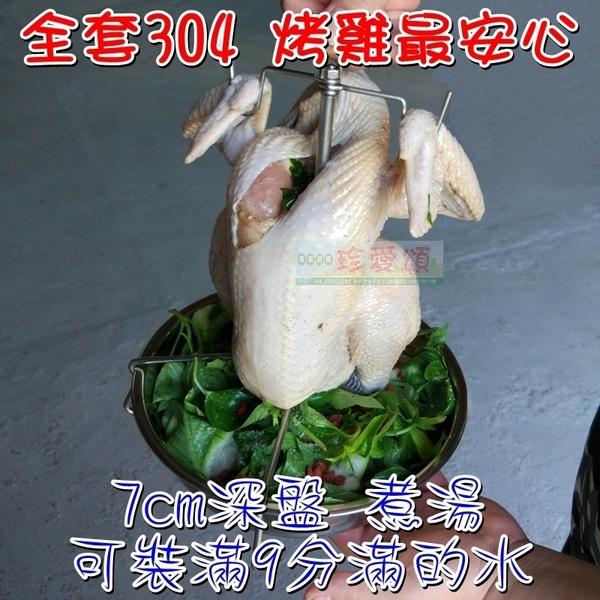 【JIS】K027 可拆解全套304不鏽鋼桶仔雞架(深盤) 可煮湯 附收納袋 桶仔雞支架 烤雞架 烤肉架