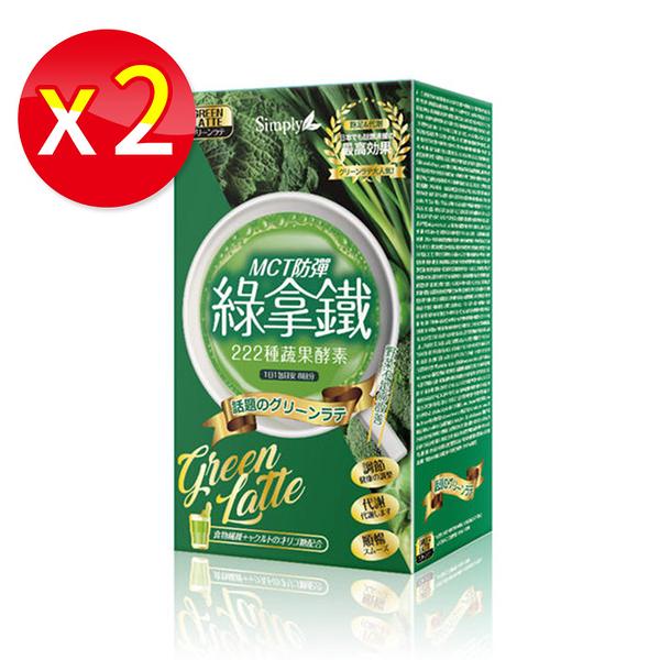 【二盒入】Simply MCT防彈綠拿鐵酵素 8包/盒