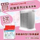 限時下殺 Honeywell HPA-200APTW 抗敏系列空氣清淨機【加碼送原廠CZ 除臭濾網 HRF-APP1一盒】