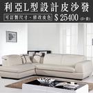 利亞L型設計皮沙發-尺寸皮色可訂製-工廠...