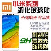 小米 Max 3 紅米 5 plus 紅米 Note 5 鋼化玻璃貼 台灣製 厚膠 全膠 9H 保護貼 非滿版【采昇通訊】