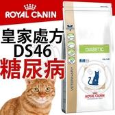 【培菓平價寵物網】皇家處方》DS46糖尿病貓飼料-1.5kg
