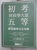 【書寶二手書T1/進修考試_ZKJ】財政學大意-歷屆題庫_陳宗梧