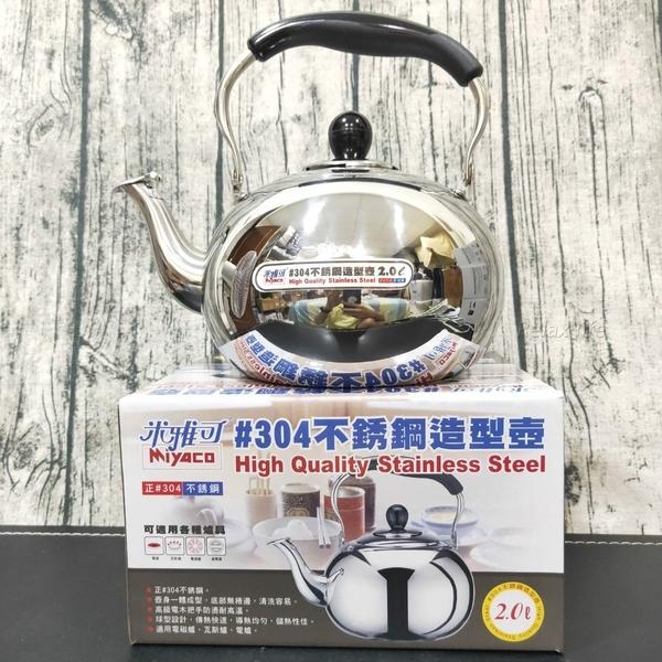 米雅可 304不銹鋼造型壺 圓型不銹鋼琴音壺 煮水壺/茶壺/琴音壺/開水壺 2L