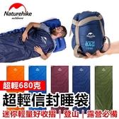 超輕信封式棉睡袋 Naturehike 露營睡袋 LW180 迷你睡袋 野營 登山 露營【CP028】