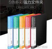 文件夾 彩色A4文件夾雙強力夾插頁活頁收納檔案夾資料冊單雙強文件夾子 第六空間