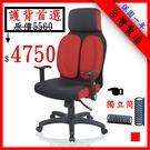 電腦椅 辦公椅 書桌椅 椅子【A004獨...